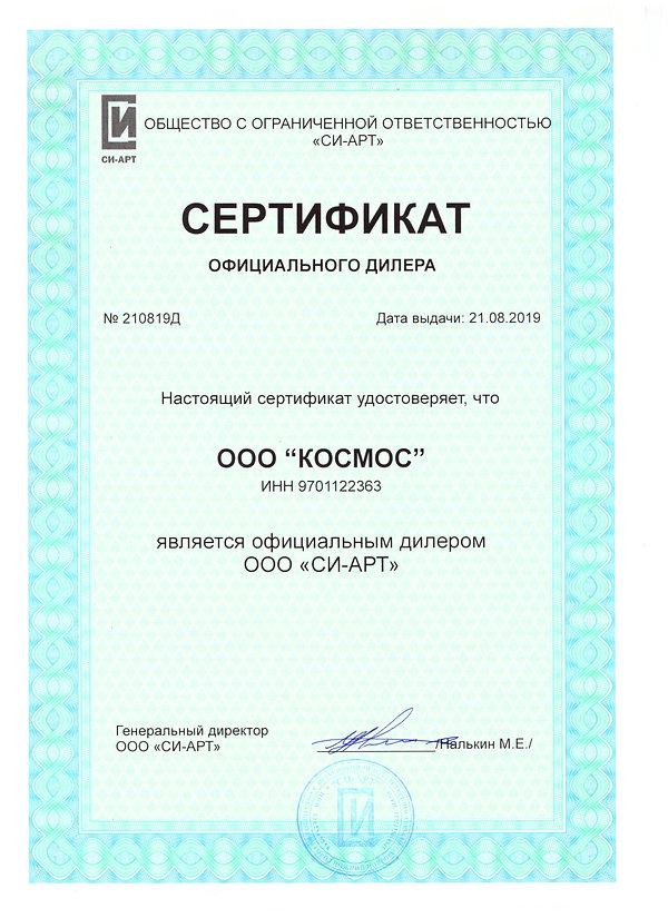 Сертификат Космос.jpeg