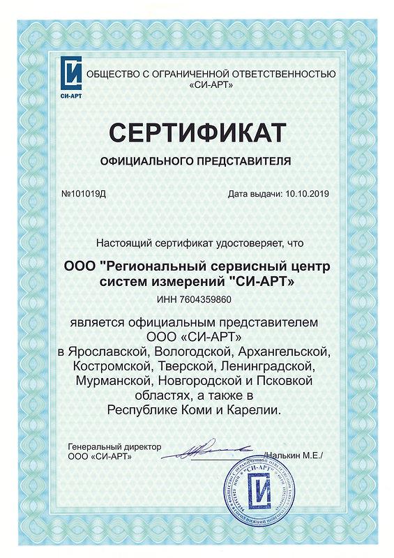 Сртификат РСЦСИ.jpg