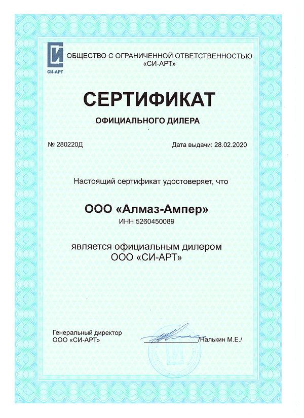 Сертификат АлмазАмпер.jpg