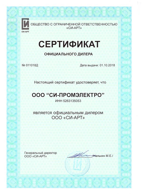 Сертификат СИ-Промэлектро.jpeg