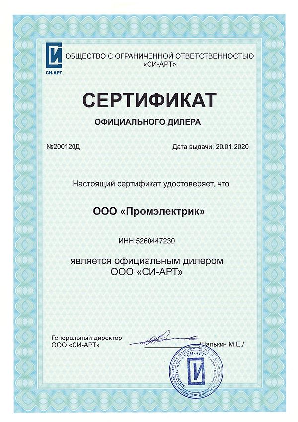 Сртификат Промэлектрик.jpg
