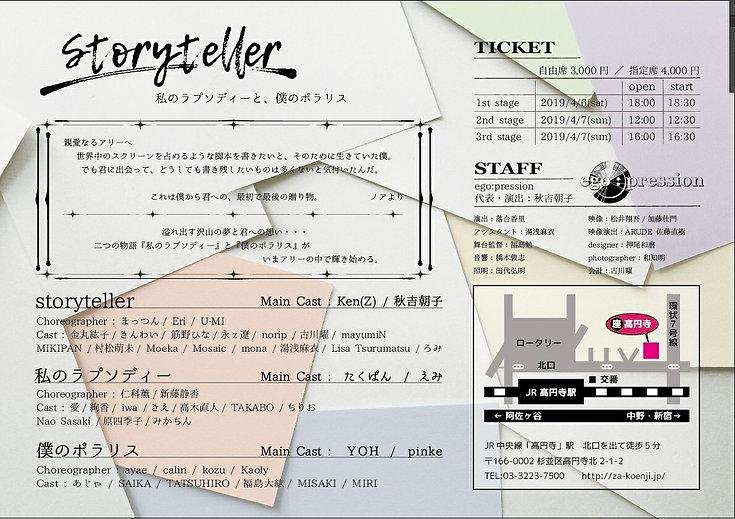 05_storyteller_フライヤ裏.JPG
