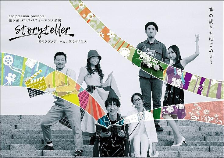 05_storyteller_フライヤ表.JPG