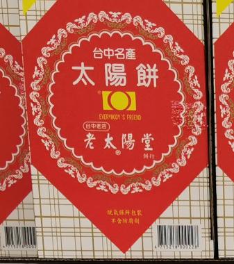 Chuang's Sun Cake 300g