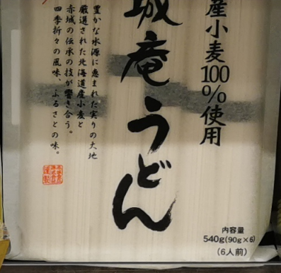 Abaqi Japanese Style Noodle 540g