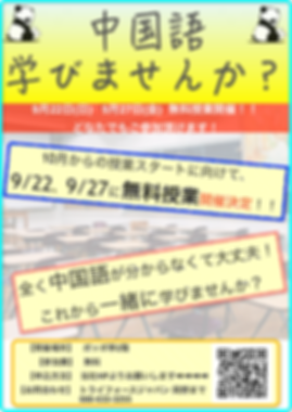 ポスター無料案内9_9.png