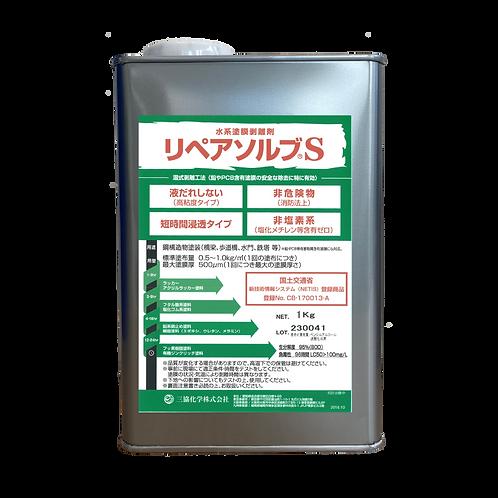 リペアソルブS 1kg