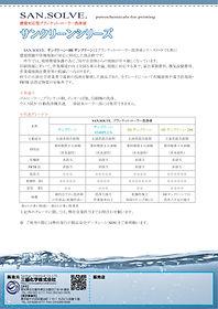 サンクリーンシリーズ カタログ-1.jpg