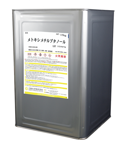 メトキシメチルブタノール 一斗缶(15kg)