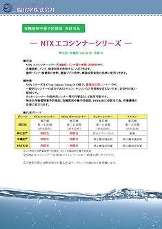 NTXエコシンナー+シリーズ【両面】_page-0001.jpg