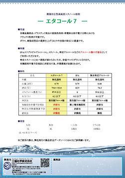 エタコール7カタログ_page-0001.jpg