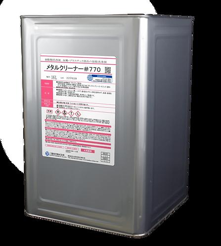 メタルクリーナー#770 一斗缶 シンナー代替