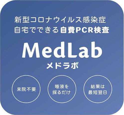 メドラボ PCR検査サービス