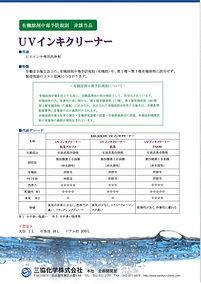 UVインキクリーナーシリーズ(有機則非該当品)カタログ-1.jpg