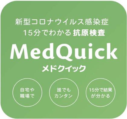 オンライン抗原検査サービス MedQuick(メドクイック)