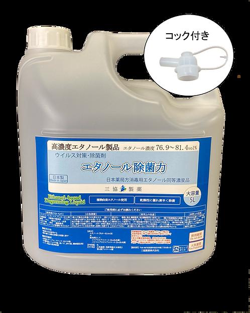 エタノール除菌力 5L×2本(1ケース)
