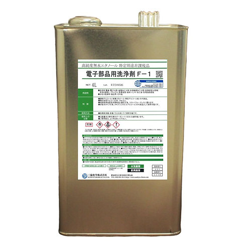 電子部品洗浄剤F-1 4L×4缶 無水エタノール代替
