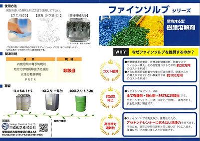 ファインソルブシリーズ カタログ_page-0001.jpg