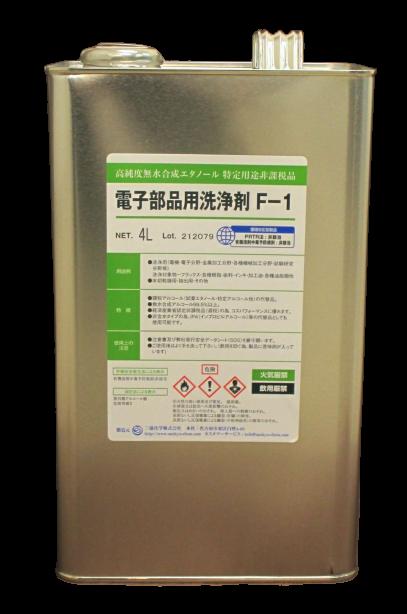 電子部品洗浄剤F-1 三協化学