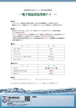 電子部品用洗浄剤F-1カタログ-1.jpg