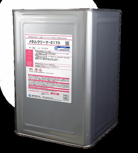 メタルクリーナー2170 一斗缶[18L]