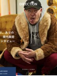 DIRECTIONインタヴュー記事公開