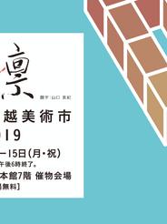 —凛—日本橋三越美術市2019出展