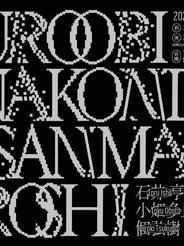 KUROOBIANACONDA03SANMAIOROSHI