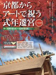 世界遺産京都上賀茂神社にて作品展示。