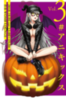 アニキックス_10月_フライヤー_表.png