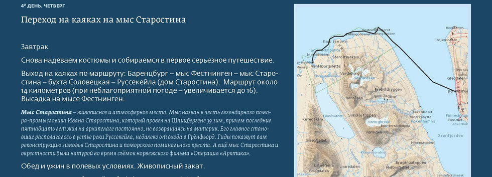 ШпицбергенНаКаяках_Страница_14.jpg
