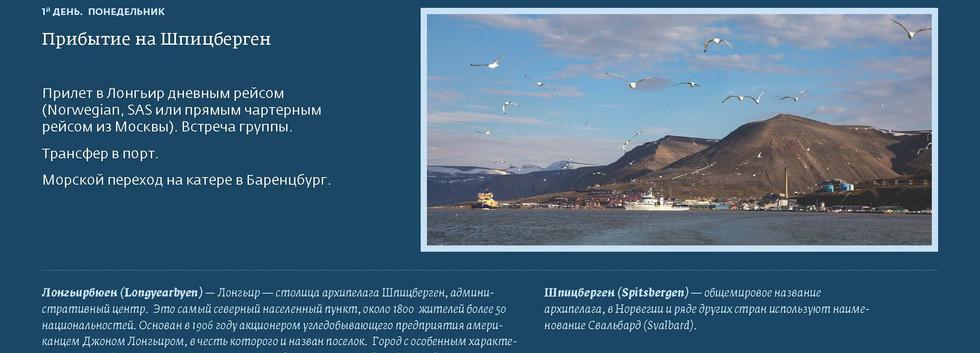 ШпицбергенНаКаяках_Страница_04.jpg