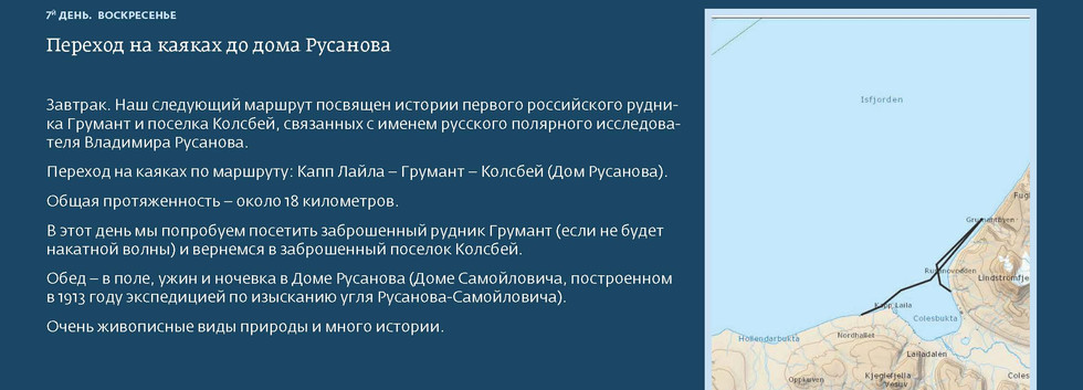 ШпицбергенНаКаяках_Страница_26.jpg