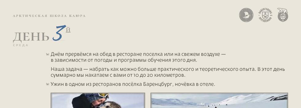 школаКаюра_Страница_21.jpg