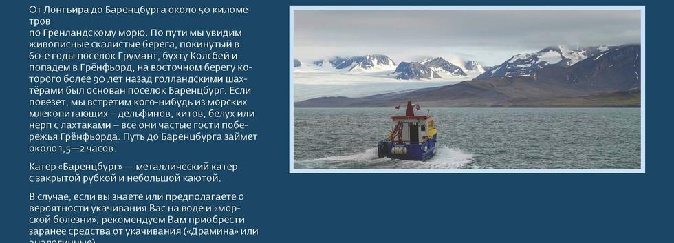 ШпицбергенНаКаяках_Страница_05.jpg