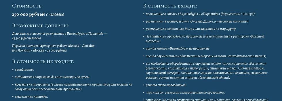 ШпицбергенНаКаяках_Страница_37.jpg