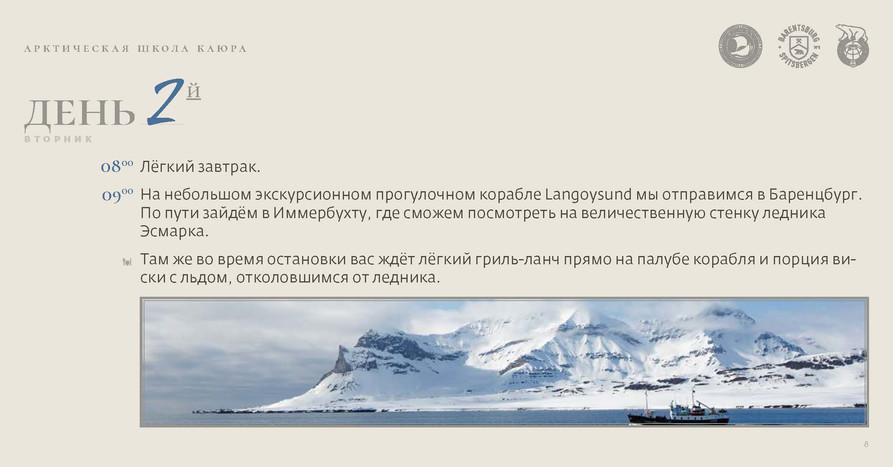 школаКаюра_Страница_09.jpg