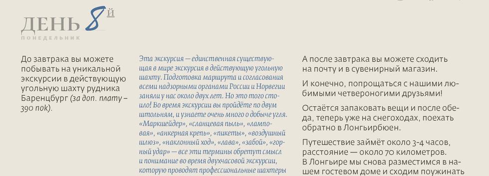 школаКаюра_Страница_43.jpg