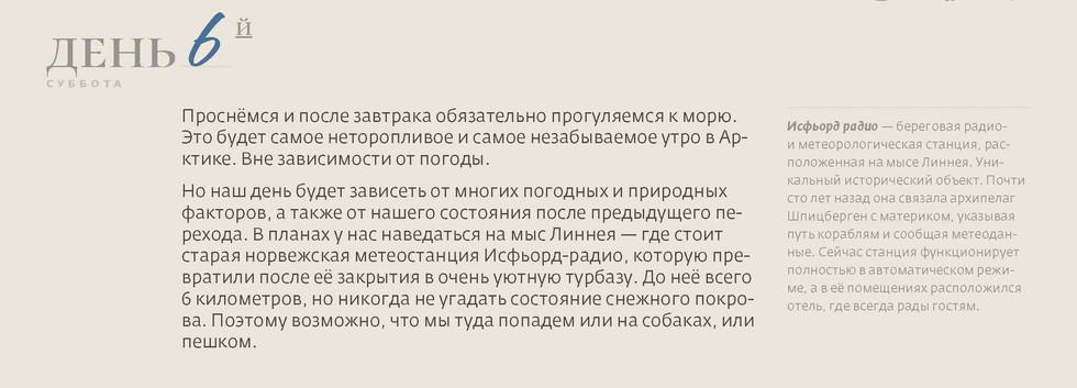 школаКаюра_Страница_35.jpg