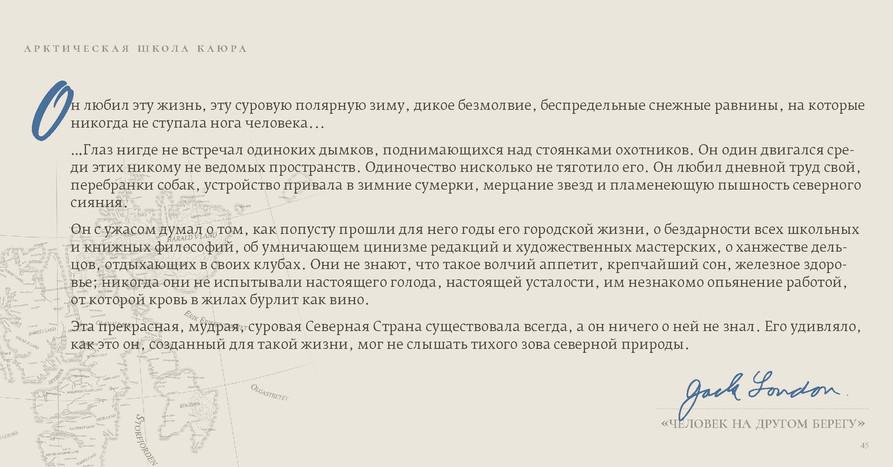 школаКаюра_Страница_46.jpg