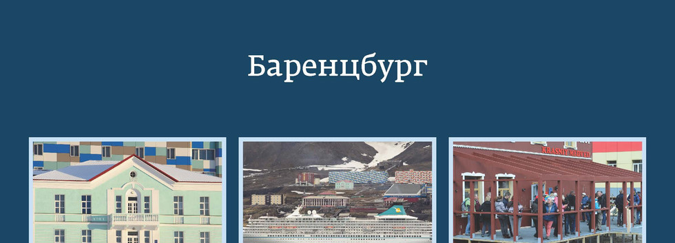ШпицбергенНаКаяках_Страница_06.jpg