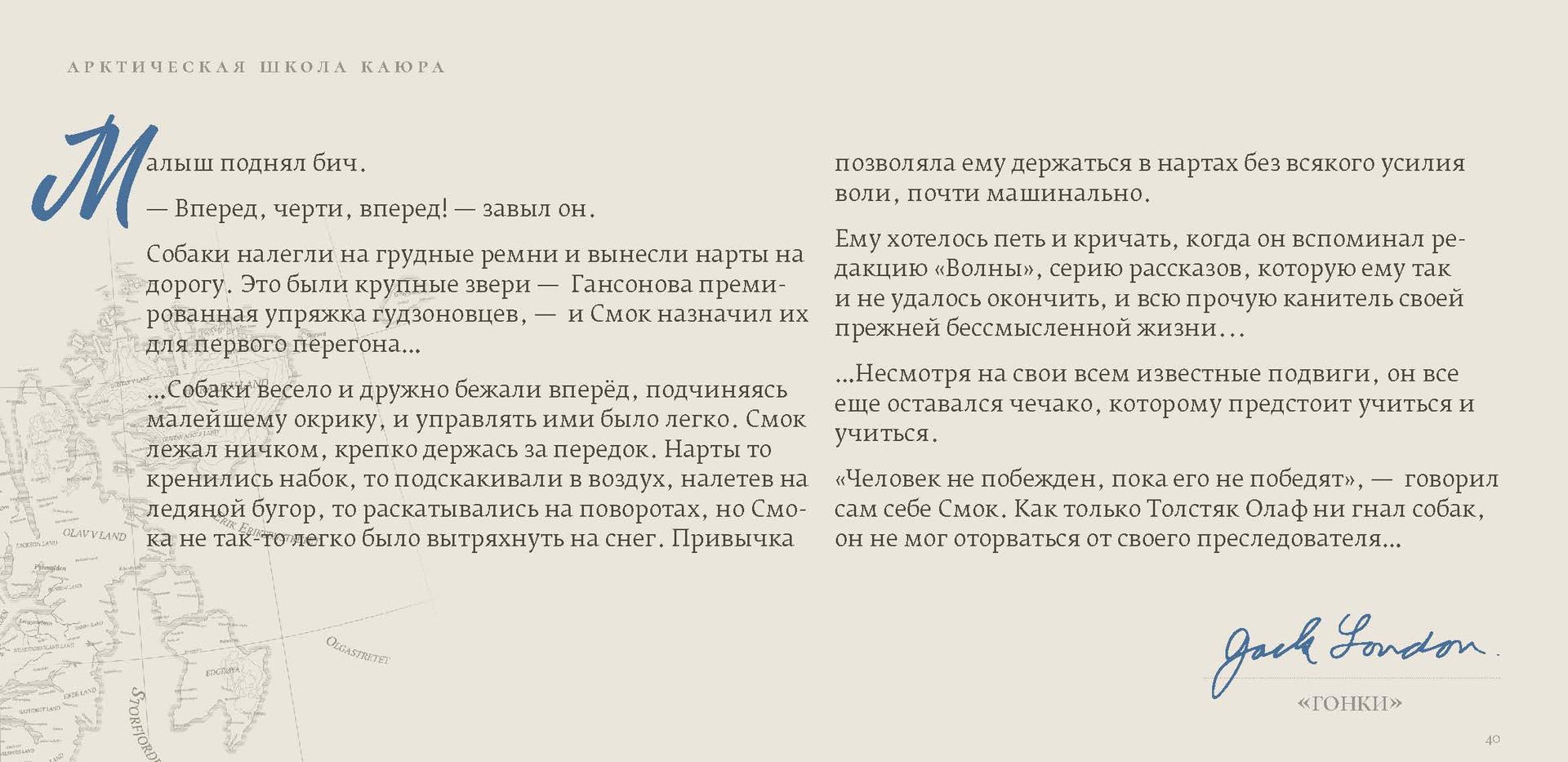 школаКаюра_Страница_41.jpg