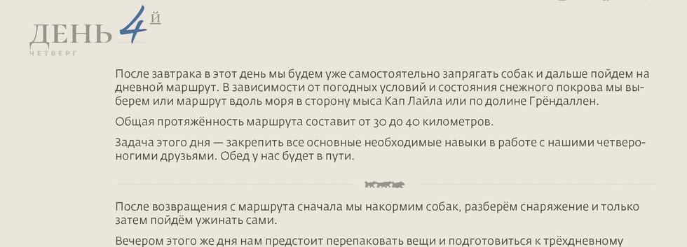 школаКаюра_Страница_24.jpg
