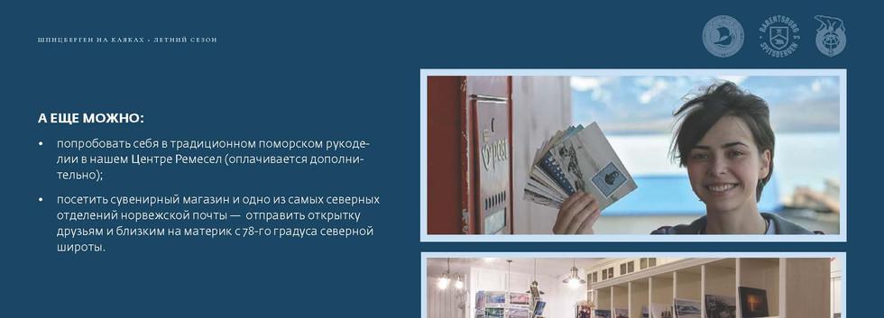 ШпицбергенНаКаяках_Страница_24.jpg