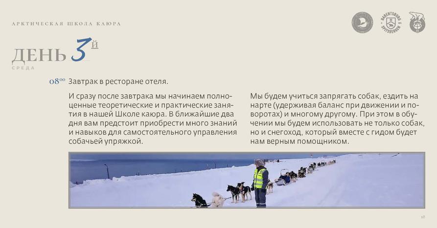 школаКаюра_Страница_19.jpg