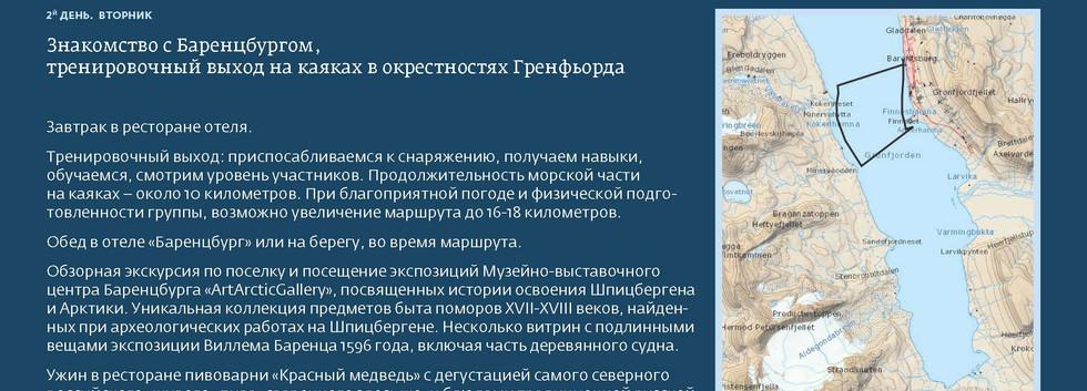 ШпицбергенНаКаяках_Страница_10.jpg