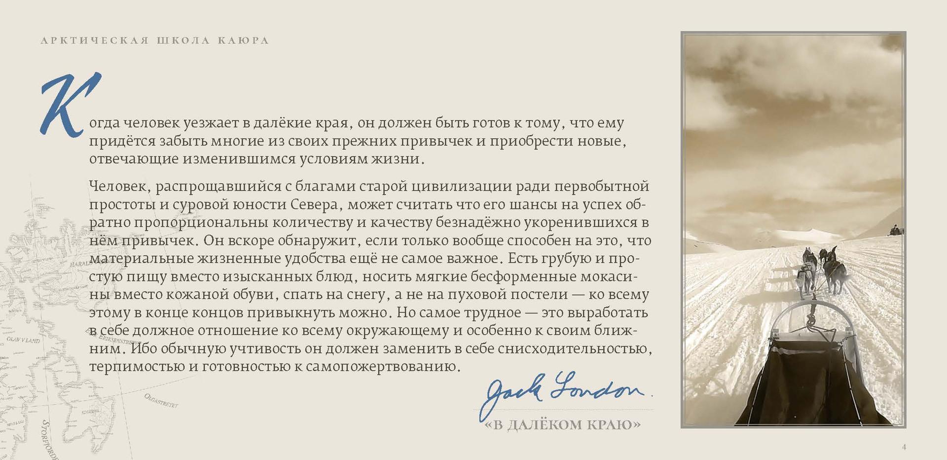 школаКаюра_Страница_05.jpg