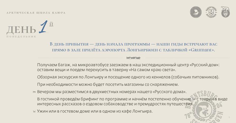 школаКаюра_Страница_06.jpg
