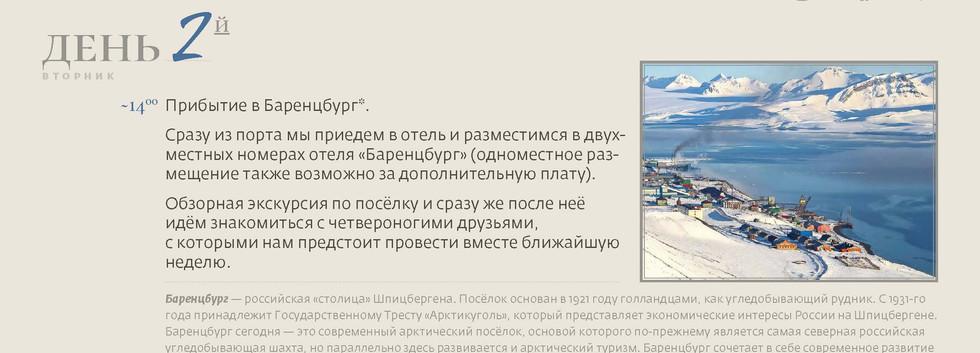 школаКаюра_Страница_10.jpg