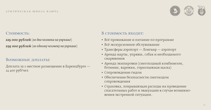 школаКаюра_Страница_48.jpg